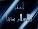 مقالات دينية إسلامية