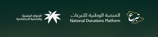 المنصة الوطنية للتبرعات