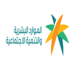 أخبار وزارة الموارد البشرية والتنمية الاجتماعية