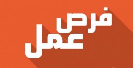 اعلان عن وظيفة مدير جمعية