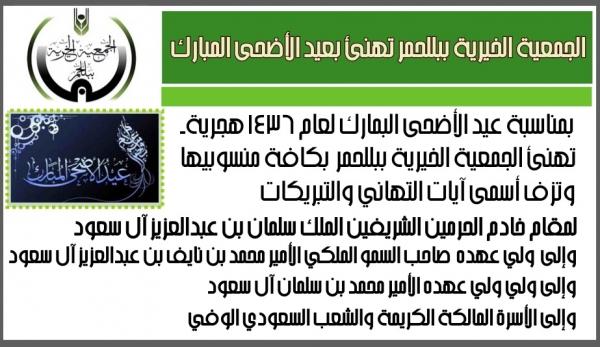 الجمعية الخيرية ببللحمر تهنئ بعيد الأضحى المبارك