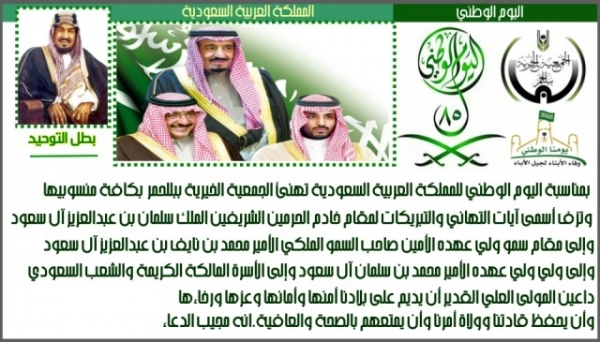 اليوم الوطني 85 للمملكة العربية السعودية