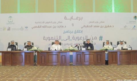 وزيرا العمل والشؤون الاجتماعية يطلقان برنامج (من الرعوية إلى التنموية)