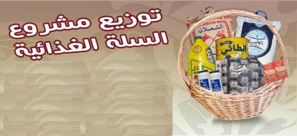 جمعية بللحمر توزع السلات الغذائية للمستفيدين للمرحلة الأولي من عام 1438 هـ