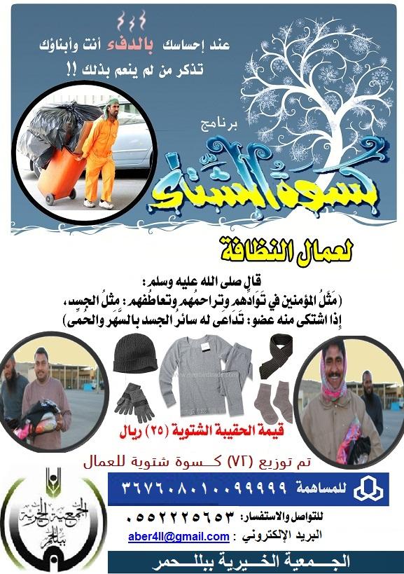 جمعية بللحمر تقدم كسوة الشتاء لعمال النظافة