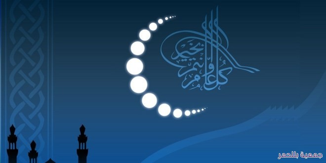 جمعية بللحمر تهنئكم بعيد الفطر المبارك