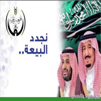 الجمعية الخيرية ببللحمر تهنئ خادم الحرمين الشريفين بمناسبة ذكرى البيعة السادسة