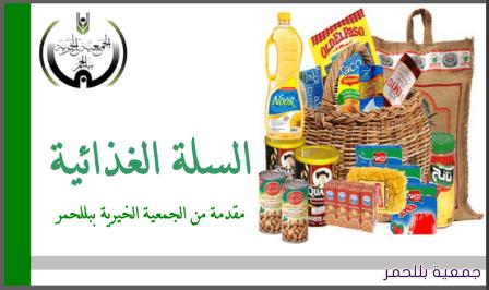 جمعية بللحمر توزع سلات غذائية للمستفيدين للمرحلة الأولى من عام 2021م