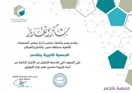 حصلت جمعية بللحمر على شهادة شكر وتقدير