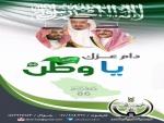 جمعية بللحمر تهنيكم بمناسبة اليوم الوطني 86 للمملكة العربية السعودية