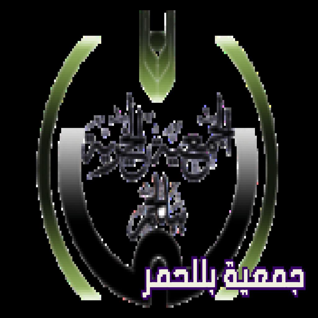 جمعية بللحمر توزع سلات رمضانية للمستفيدين لعام 2021م