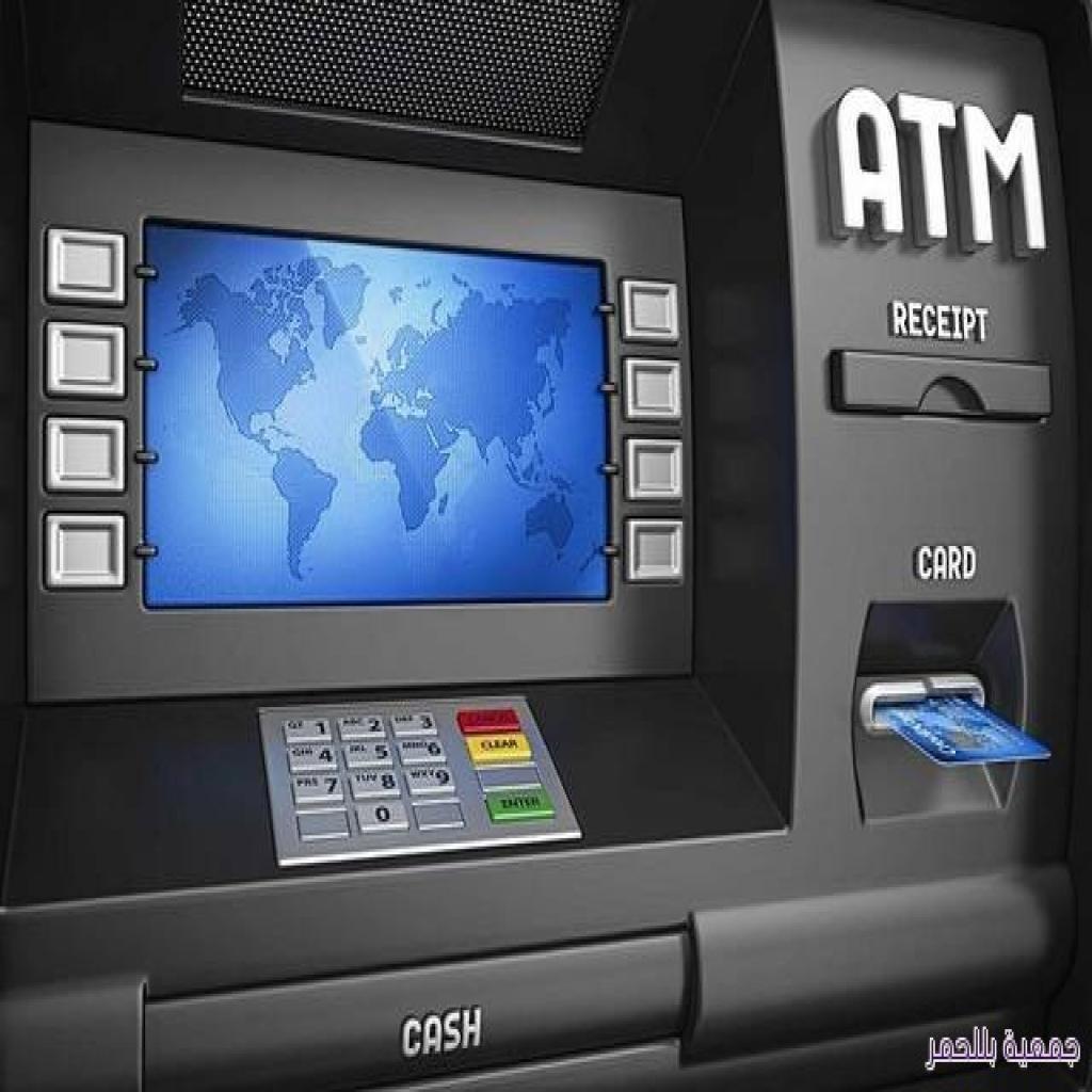 جمعية بللحمر تودع مبالغ مالية في حسابات المستفيدين لعام 2021 م